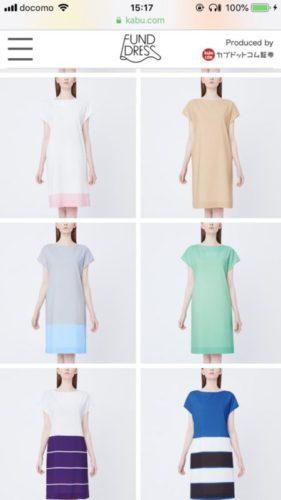 FUND DRESS(ファンドドレス)のドレスを選ぶ)
