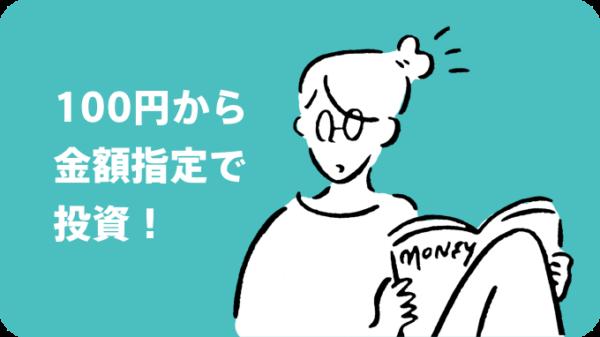 日興フロッギーは100円から株が買える