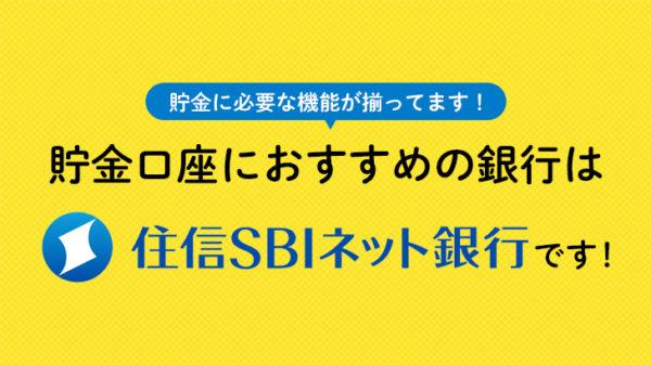 住信SBIネット銀行は貯金口座におすすめ