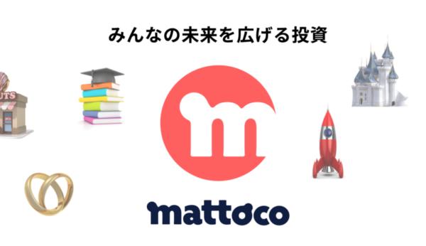 mattoco(マットコ)
