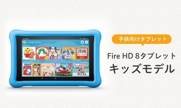 Fire HD8 タブレット キッズモデル