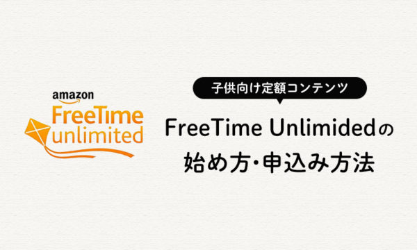 FreeTime Unlimitedの申込み・登録・始め方