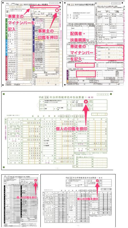 確定申告のマイナンバー記載場所と印鑑の場所