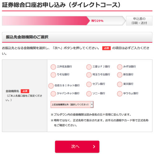 SMBC日興証券のネットから口座開設する方法4