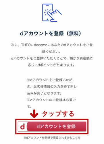 THEO+docomoのdアカウントを登録1
