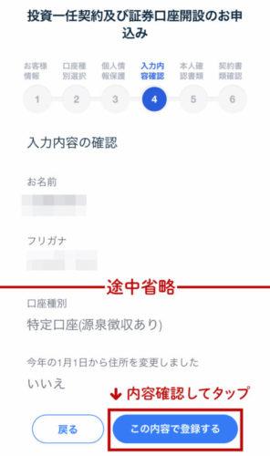 THEO+docomoのお客様情報登録4