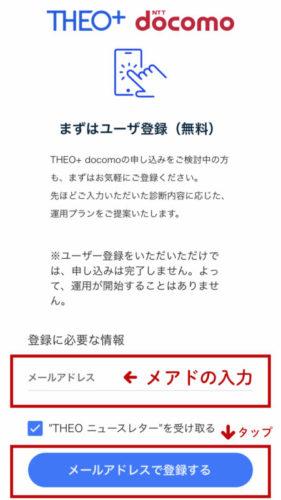 THEO+docomoのユーザー登録1
