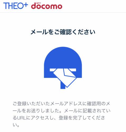 THEO+docomoのユーザー登録2