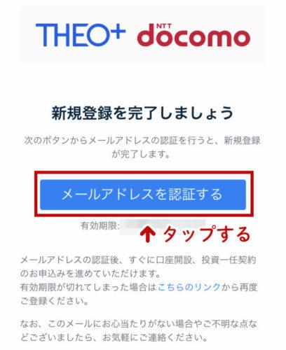 THEO+docomoのユーザー登録3