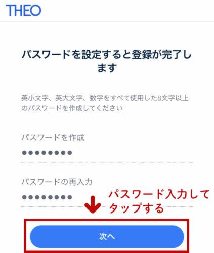 THEO+docomoのユーザー登録4