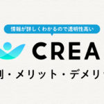 CREAL(クリアル)の評判・メリット・デメリット