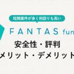 ファンタスファンディングの安全性・評判・メリット・デメリット