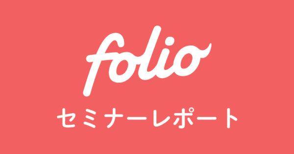 フォリオのセミナーレポート