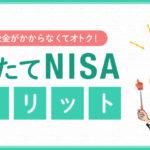 つみたてNISA(積立NISA)のデメリット