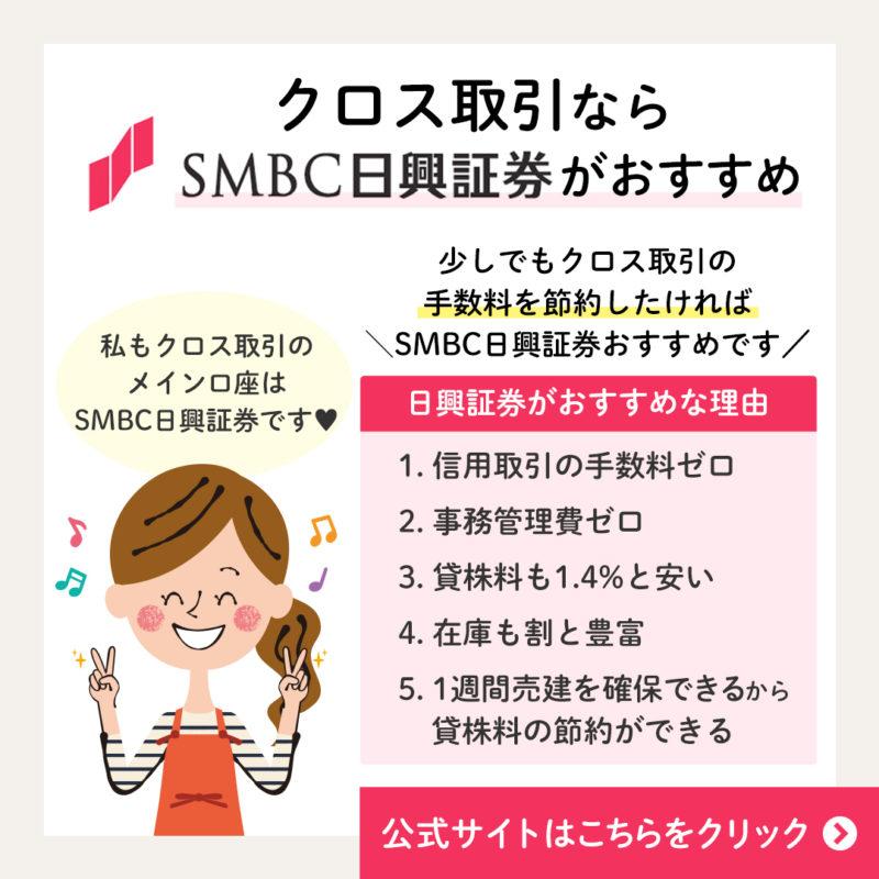 クロス取引ならSMBC日興証券がおすすめ!