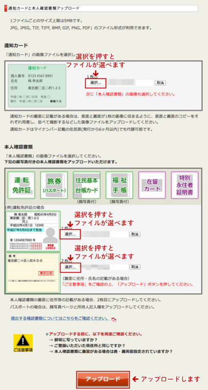 カブドットコム証券のマイナンバー本人確認の登録の手順3