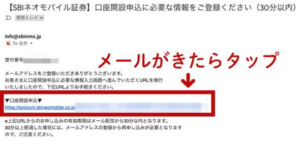 ネオモバ(ネオモバイル証券)の口座開設の手順3