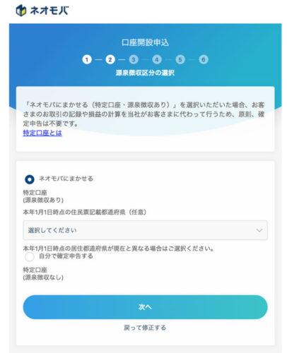 ネオモバ(ネオモバイル証券)の口座開設の手順5