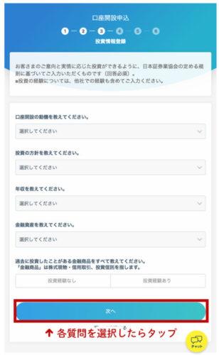 ネオモバ(ネオモバイル証券)の口座開設の手順6