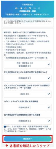 ネオモバ(ネオモバイル証券)の口座開設の手順7