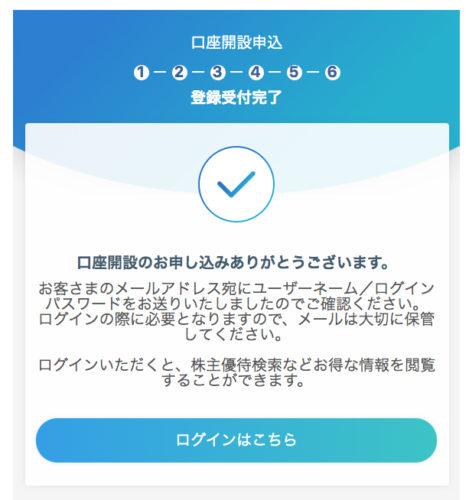 ネオモバ(ネオモバイル証券)の口座開設の手順9