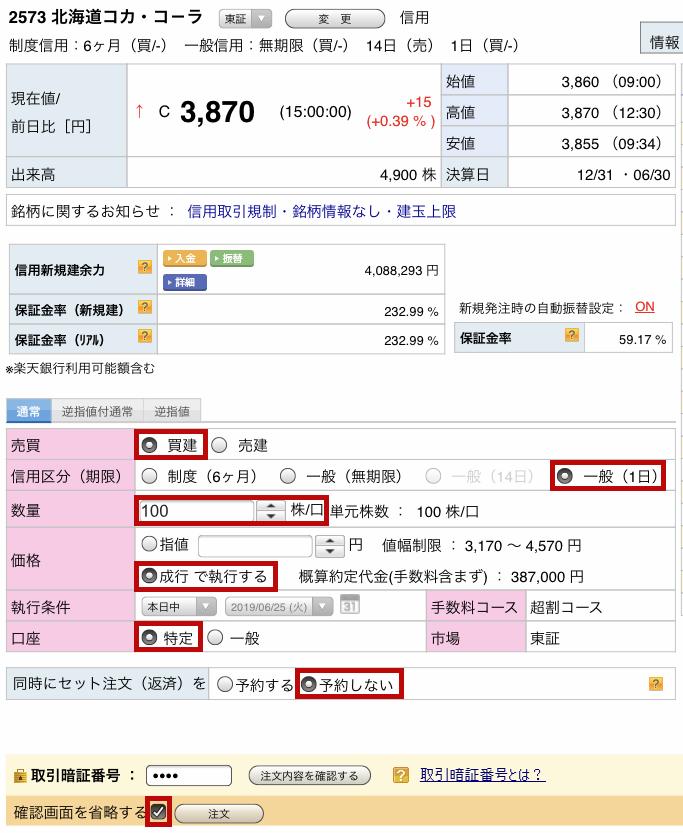 楽天証券のいちにち信用での購入方法2