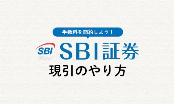 SBI証券の現引のやり方