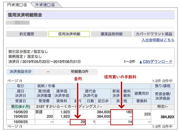 SBI証券の現引の手数料・コストの確認の仕方2