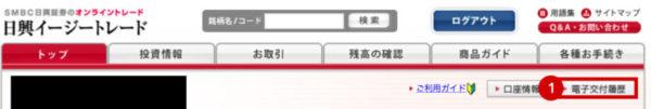 SMBC日興証券のクロス取引の手数料確認方法1