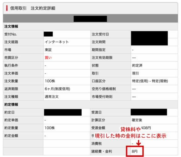 SMBC日興証券のクロス取引の手数料確認方法2