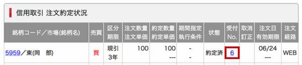 SMBC日興証券の現引の手数料の確認の仕方1