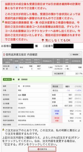 SMBC日興証券の現渡のやり方3