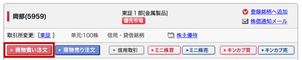 SMBC日興証券の現物株式の購入方法1