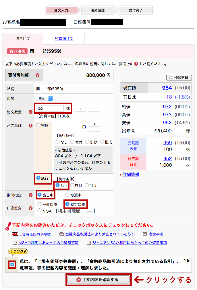 SMBC日興証券の現物株式の購入方法2