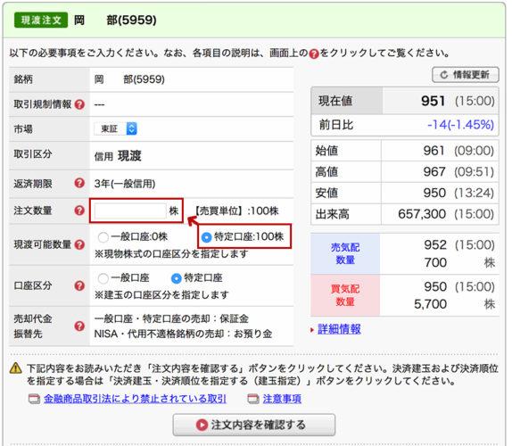 SMBC日興証券の現渡のやり方2