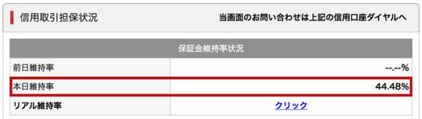 SMBC日興証券の委託保証金率の確認方法2