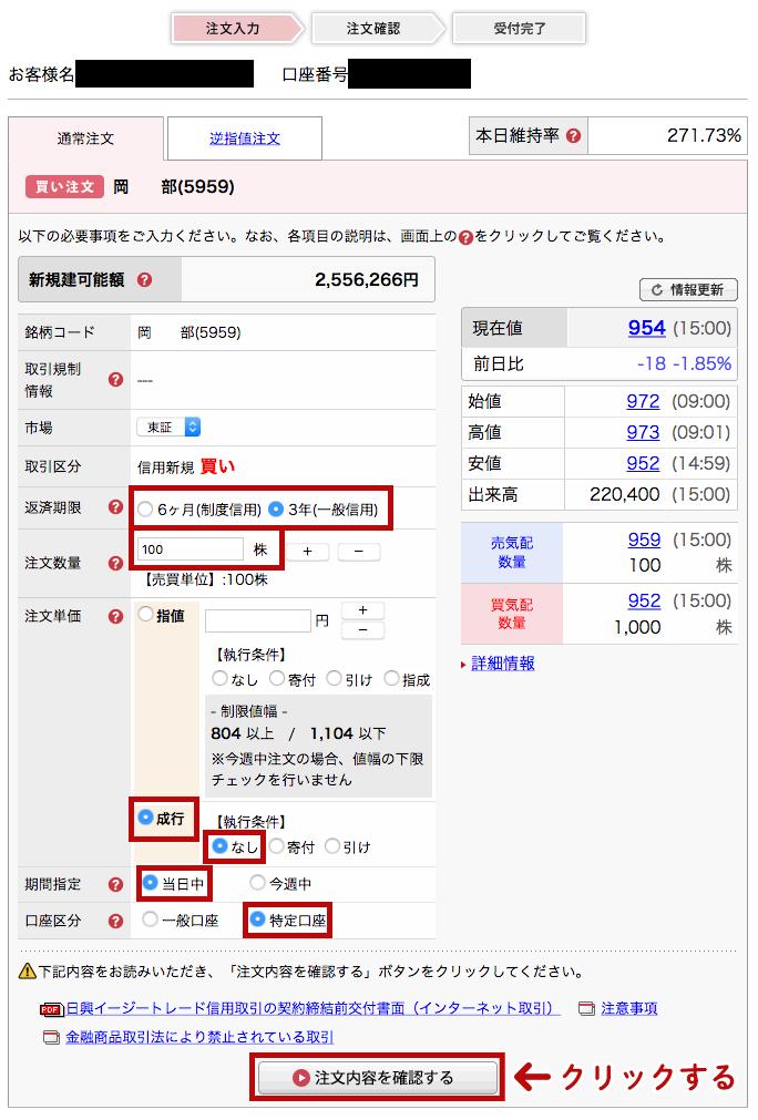 SMBC日興証券の信用取引で買い注文を入れる方法3