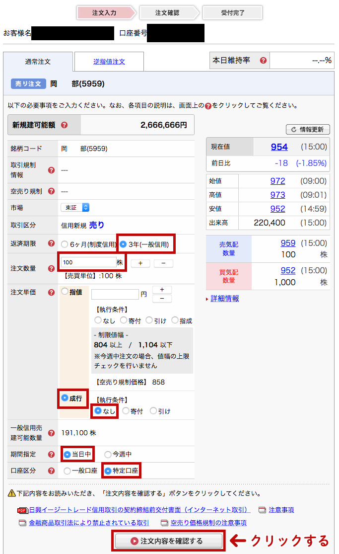 SMBC日興証券の信用取引の売建の購入方法2