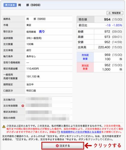 SMBC日興証券の信用取引の売建の購入方法3