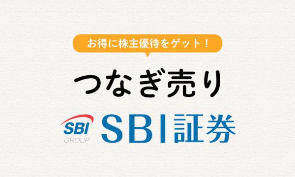 SBI証券のつなぎ売り(クロス取引)