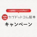 カブドットコム証券で口座開設をお得にするキャンペーンまとめ【3000円もらえる】