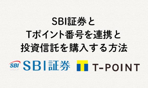 SBI証券でTポイント番号の連携と投資信託の購入方法