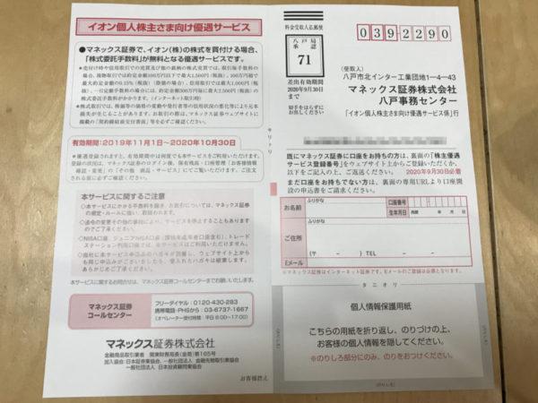 「イオン株式買い手数料無料」優遇券2