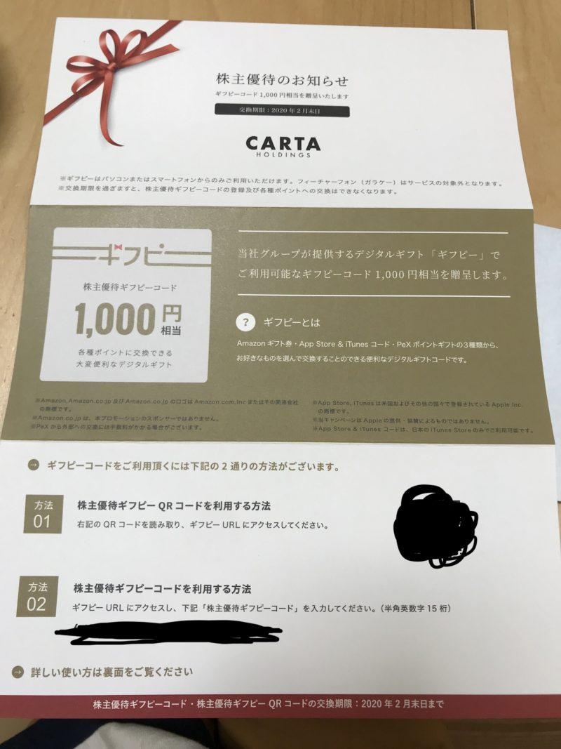 CARTA HDの株主優待