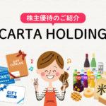 CARTA HOLDINGの株主優待のご紹介