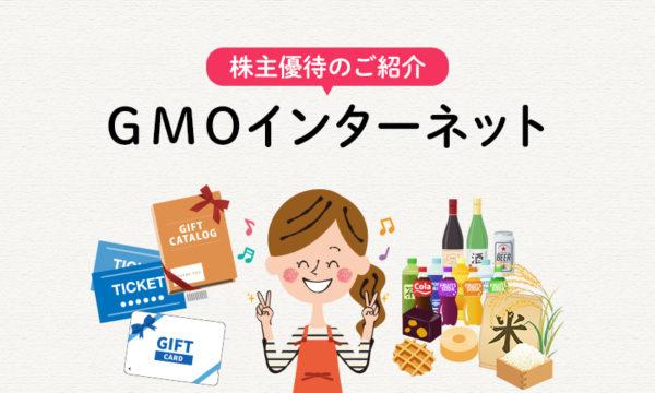 GMOインターネットの株主優待のご紹介