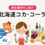 北海道コカ・コーラの株主優待のご紹介