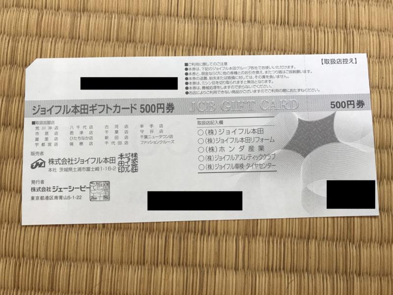 本田 株価 ジョイフル