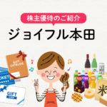 ジョイフル本田の株主優待のご紹介