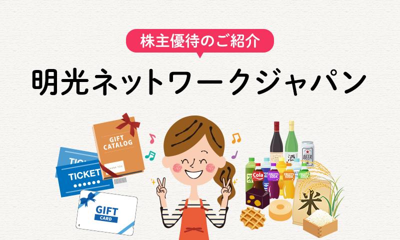 明光ネットワークジャパンの株主優待のご紹介